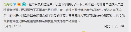 节目组回应鹿晗腰伤邓超替背热巴:时长所限没呈现