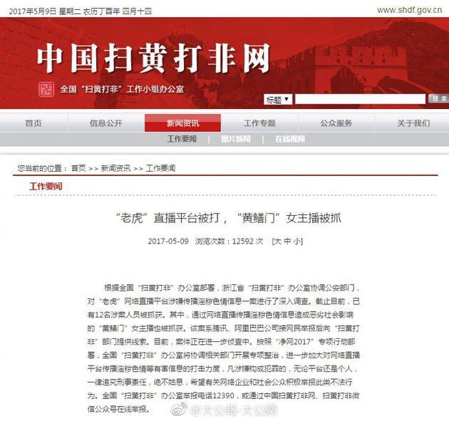 中国扫黄打非网消息