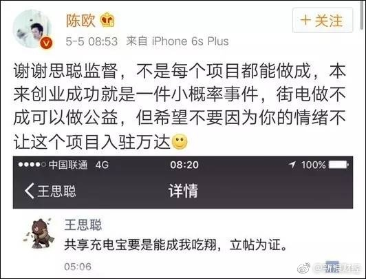 """共享充电宝融资近12亿 王思聪""""立帖吃翔""""要实现?"""