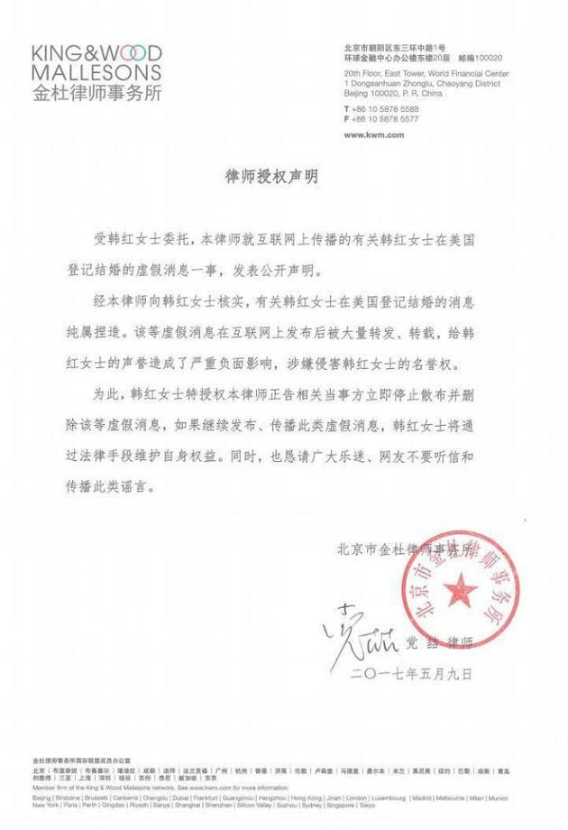 韩红方发声明斥责网络谣言