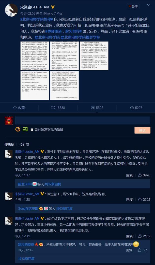 北影学生自曝遭性侵 校方:正组织相关部门调查