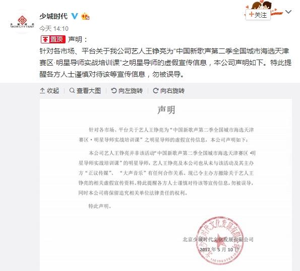 曝王铮亮当新歌声明星导师 公司发声明否认