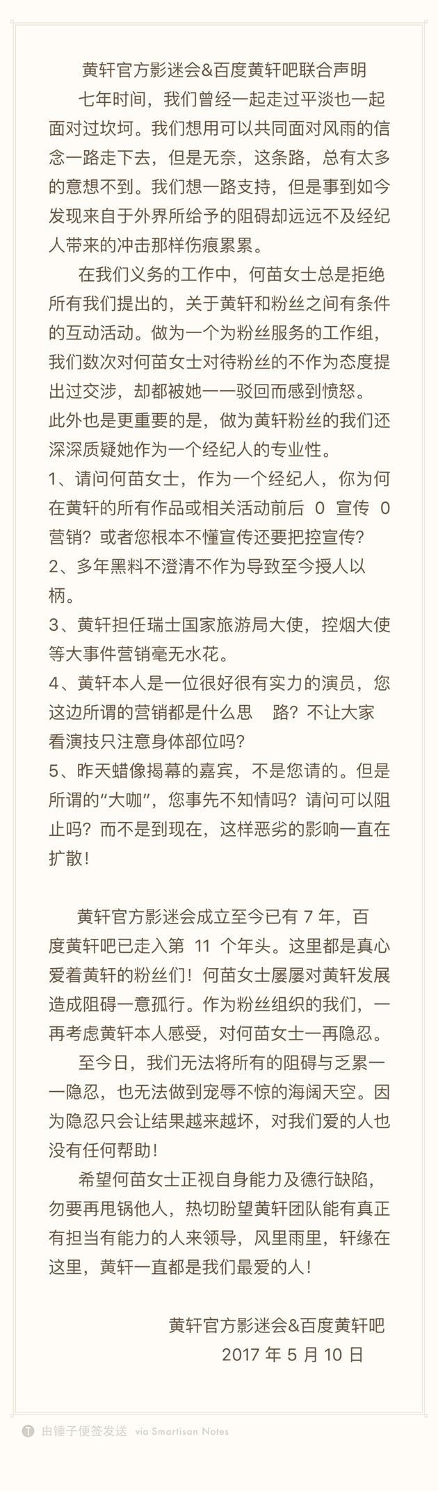 黄轩粉丝斥其经纪人失职:望有能力的人领导团队