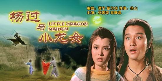 翁静晶拥有靓丽外型,和张国荣合作《杨过与小龙女》。