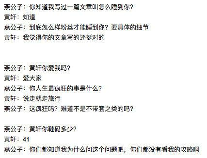 """黄轩被女网红当面问""""怎么才能睡到你"""""""