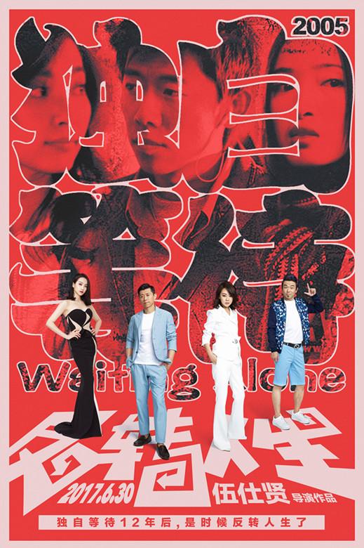 《独自等待》十二周年特别版海报