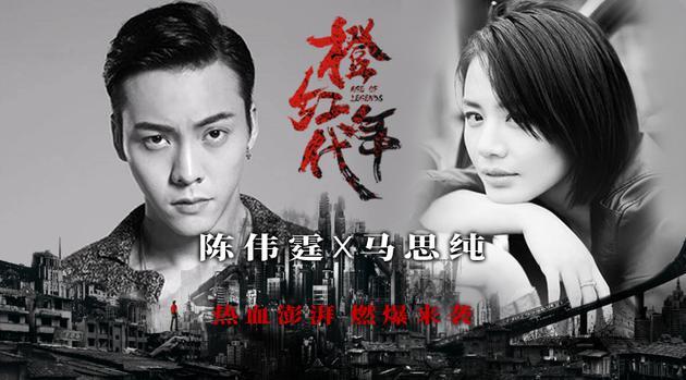 陈伟霆、马思纯携手出演《橙红年代》