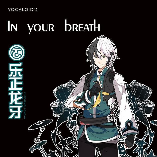 试听曲《In your breath》封面