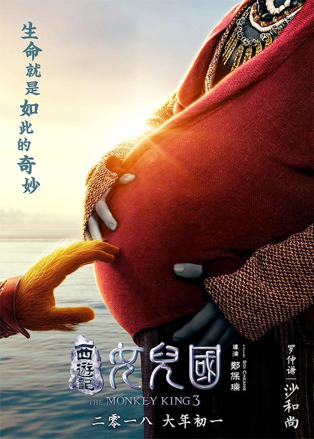 """电影《西游记女儿国》""""有喜""""版海报-沙和尚"""