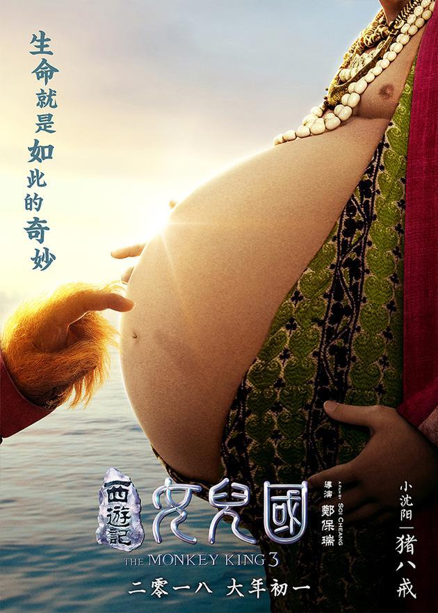 """电影《西游记女儿国》""""有喜""""版海报-猪八戒"""