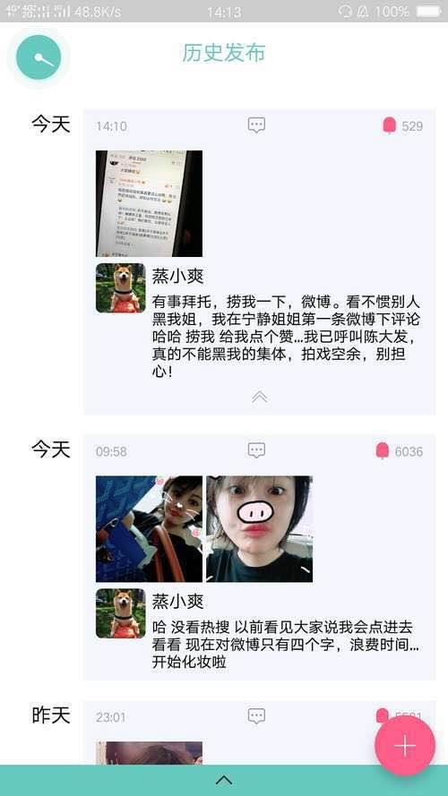 """郑爽挺宁静:看不惯黑我姐 号召粉丝微博""""捞""""她"""