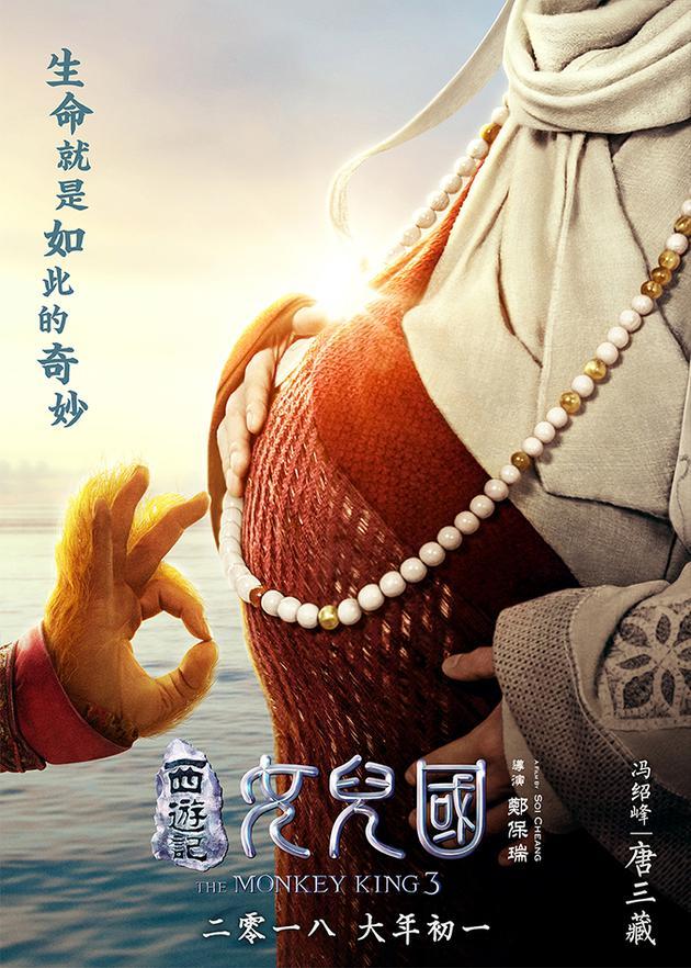 """《西游记女儿国》母亲节""""有喜"""" 师徒三人挺孕肚"""