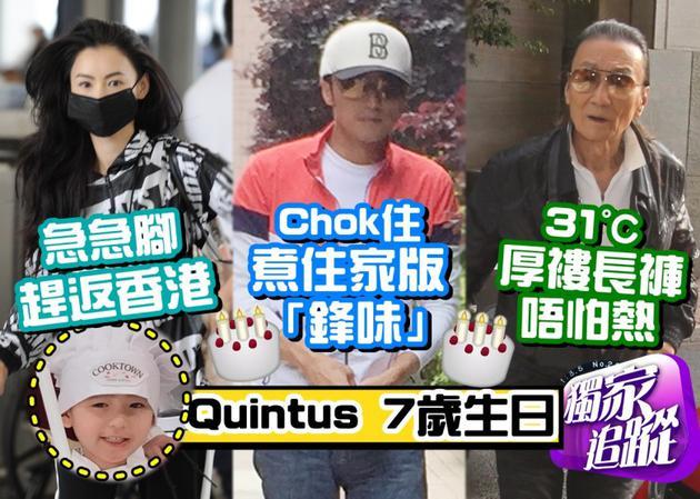 Quintus七岁生日