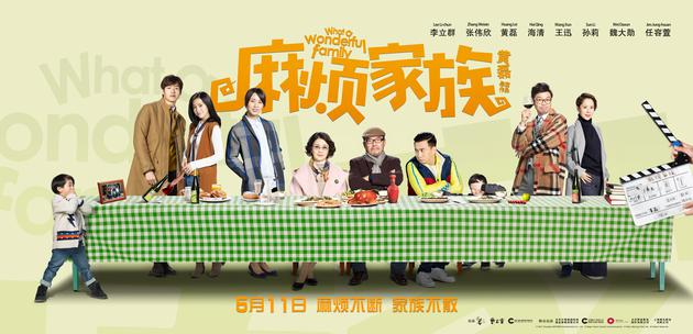 年轻观众不喜欢《麻烦家族》?黄磊:能理解