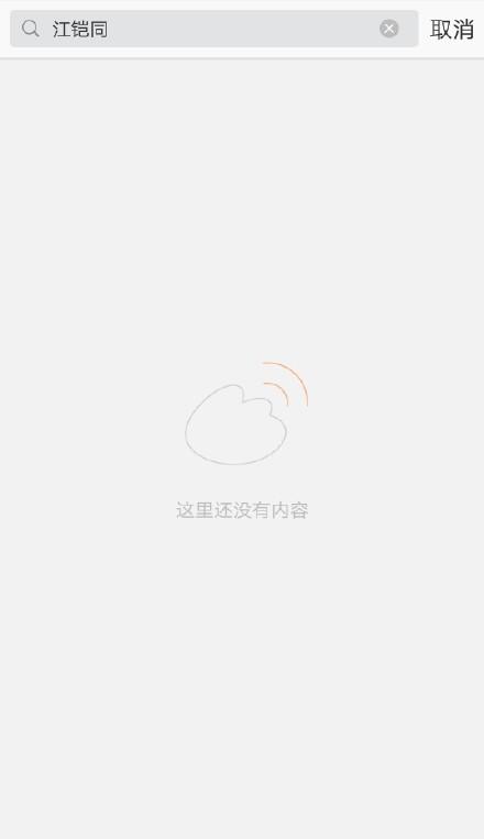 翟天临已删光恩爱微博