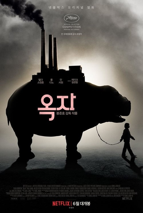 奉俊昊新片《玉子》韩文版海报曝光