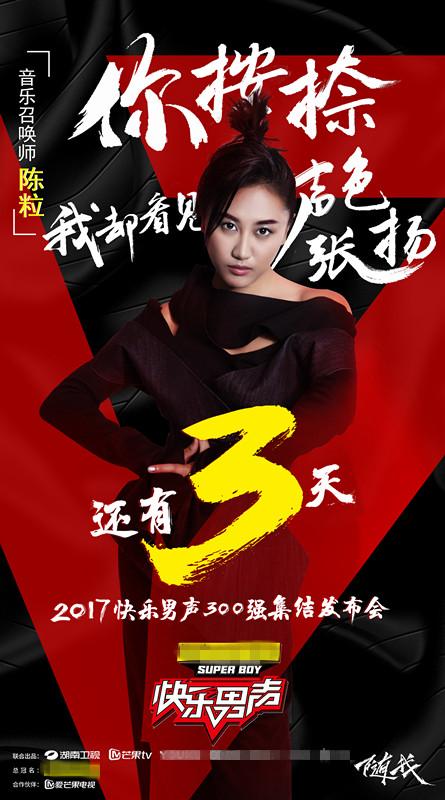 《快男》王思聪女神陈粒正式加盟 担任音乐召唤师