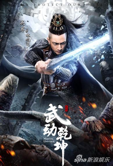 《武动乾坤》新版海报