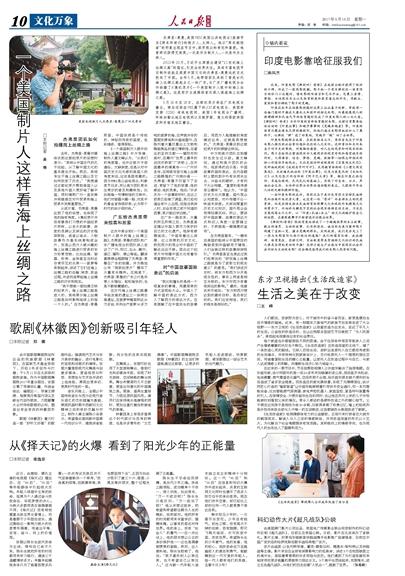 《人民日报》海外版关注《择天记》