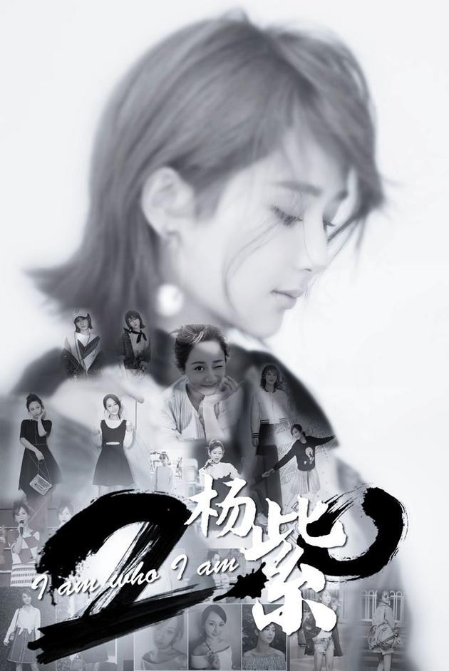 杨紫2.0海报