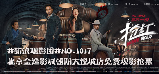 新浪观影团《抢红》北京公映首周末免费观影抢票