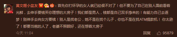 网红鲜肉黄文煜评刘洲成家暴