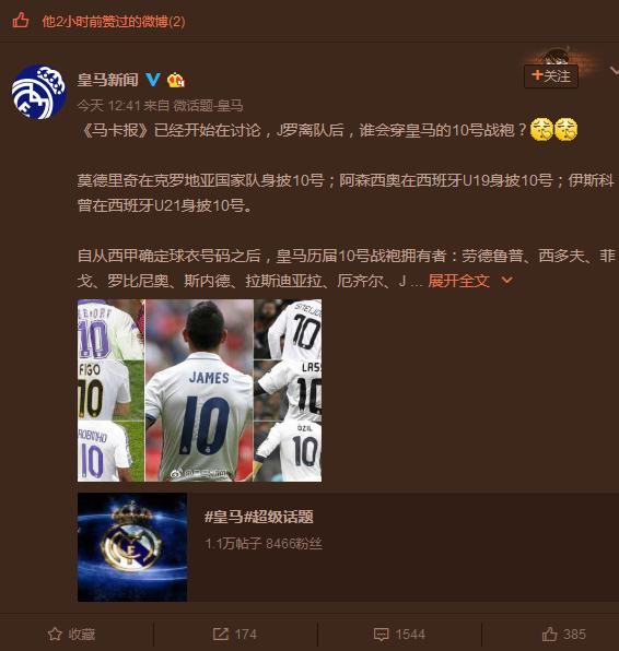 刘洲成被曝家暴离婚后上微博看球 网友:心真大