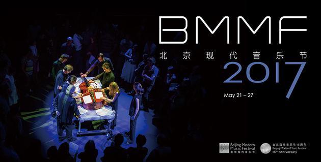 2017北京现代音乐节海报