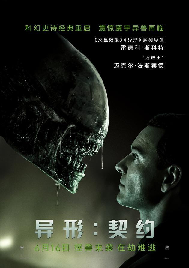 《异形契约》周末票房登顶 法鲨VCR感谢中国观众