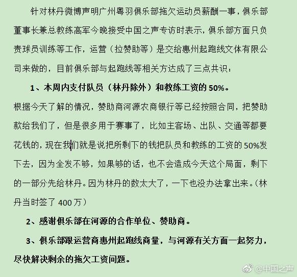 中国之声报道