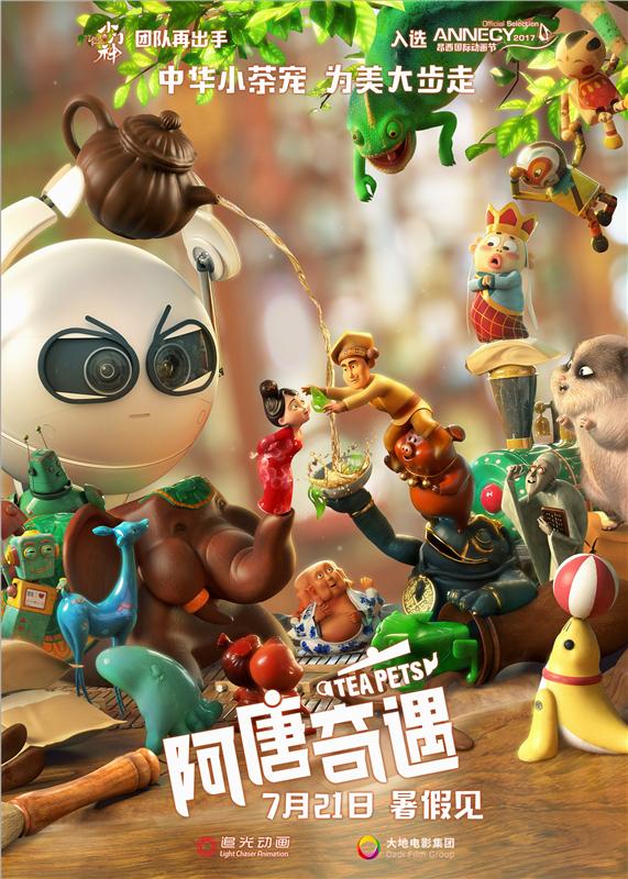 《阿唐奇遇》玩转陶瓷艺术 传统文化引领动画潮流