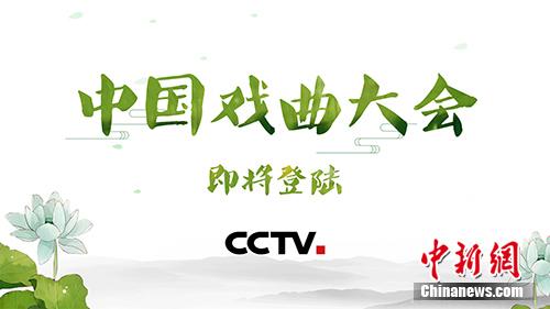 《中国戏曲大会》将登央视 用现代思维介绍戏曲