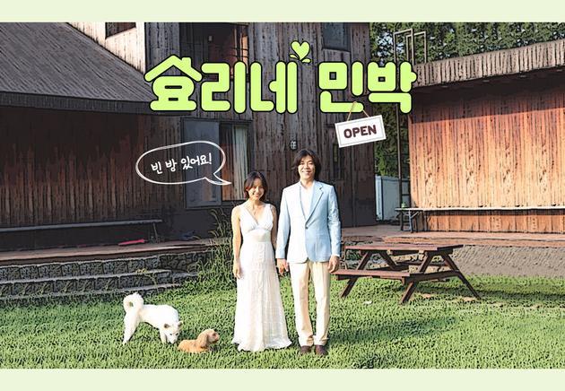 《孝利家民宿》由李孝利、李尚顺夫妇和IU出演