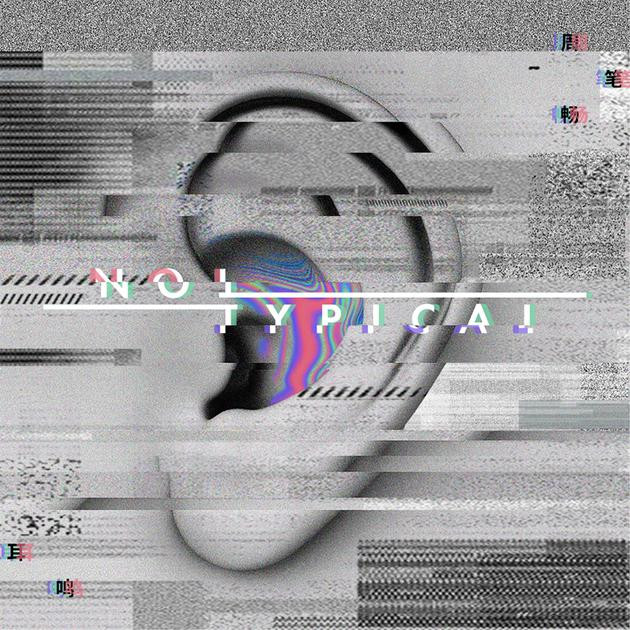 周笔畅最新单曲《耳鸣》封面