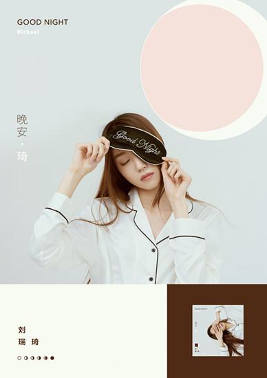 刘瑞琦新专辑宣传海报