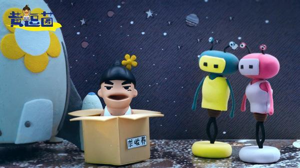 动画片《黄逗菌》