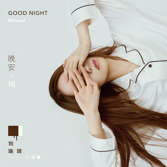 杨烁歌曲《晚安》歌谱