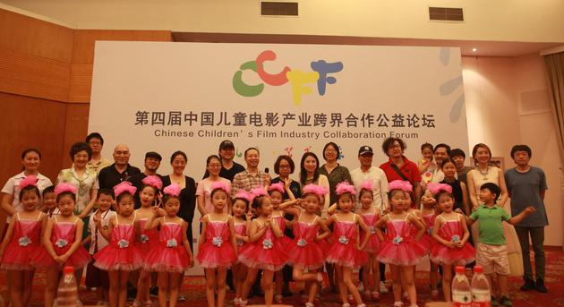 第4届中国儿童电影跨界合作公益论坛