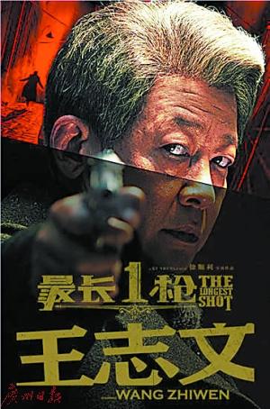《最长一枪》海报
