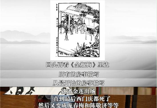 [高晓松说]林黛玉原型是潘金莲,而西门庆是