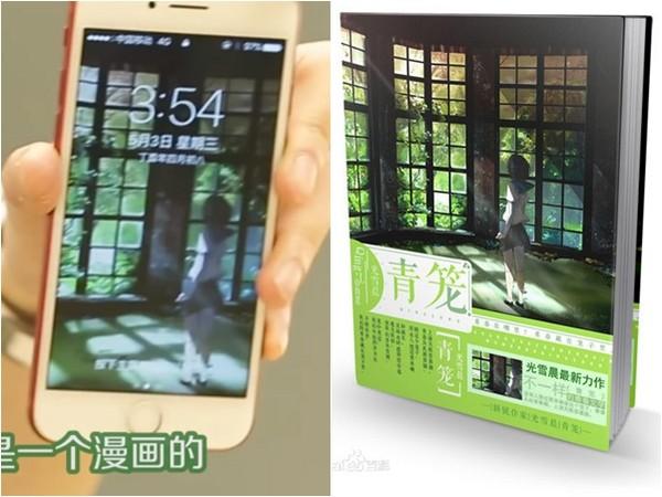 鹿晗手机屏幕