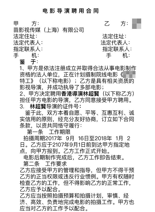林超贤遭遇虚假委托书 声明提醒相关人士提高警惕