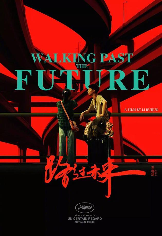 《路过未来》海报