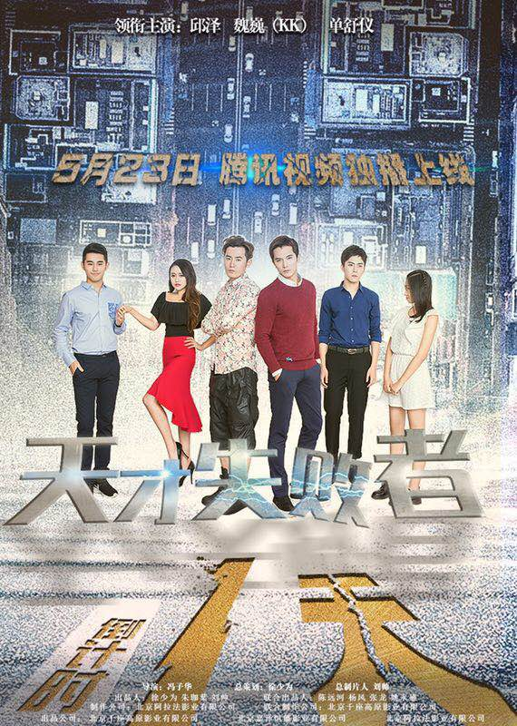 """片中与刘林有最多对手戏的演员就是邱泽,两人对戏时,""""高颜值间的pk图片"""