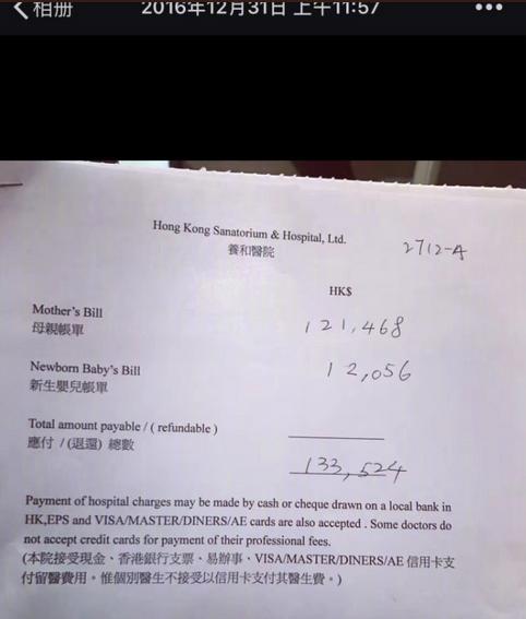 女儿出生医院账单