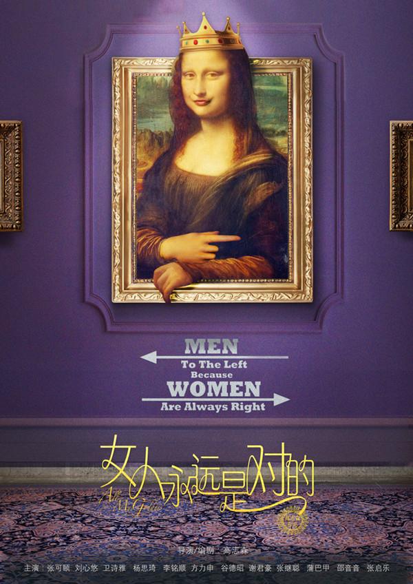"""《女人永远是对的》定档6.16 """"四侠女""""共斗渣男"""