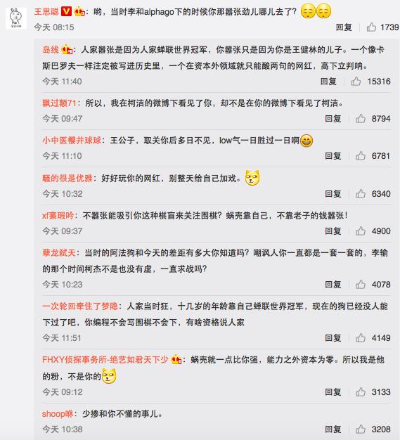 王思聪怼柯洁:曾经的嚣张呢?网友这次却不赞同了