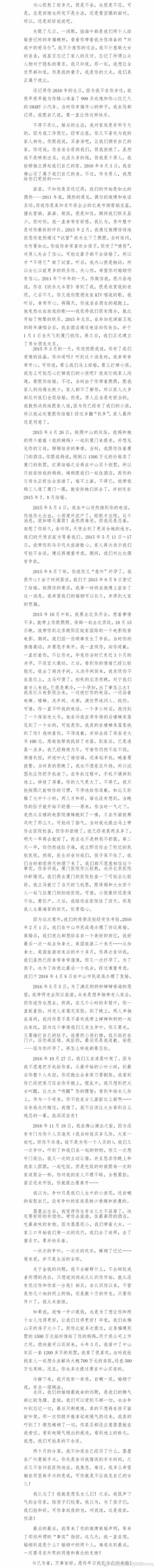 刘洲成回应家暴等传闻 称从未花过前妻一分钱