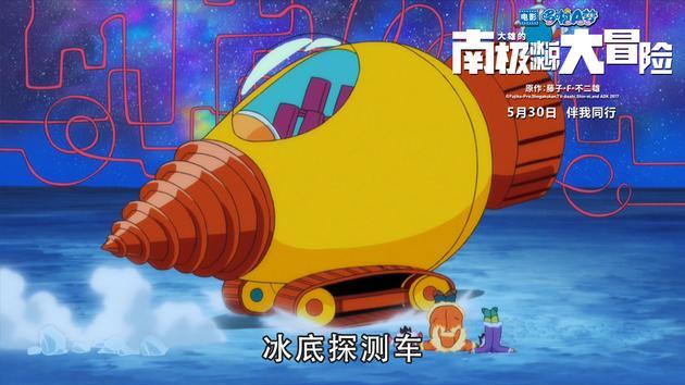 哆啦A梦新道具登场 冒险闯南极拯救地球