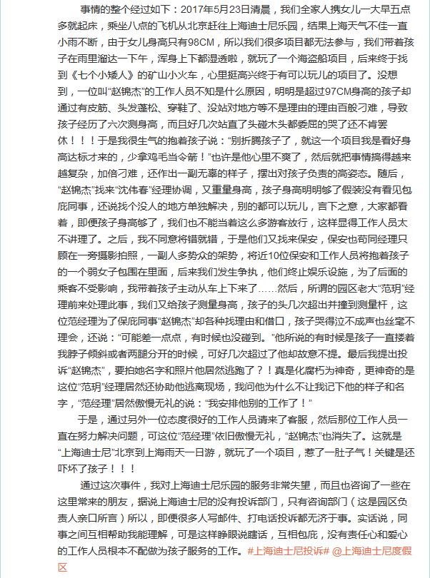 黄小蕾控诉全文
